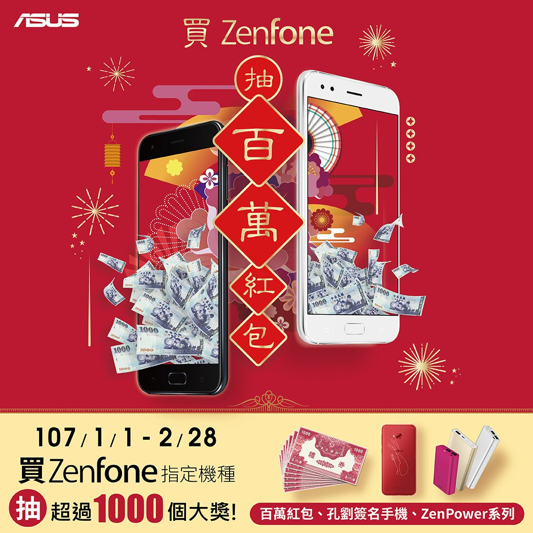 華碩搶新年商機,推出買手機抽100萬元大紅包活動。(圖/華碩提供)