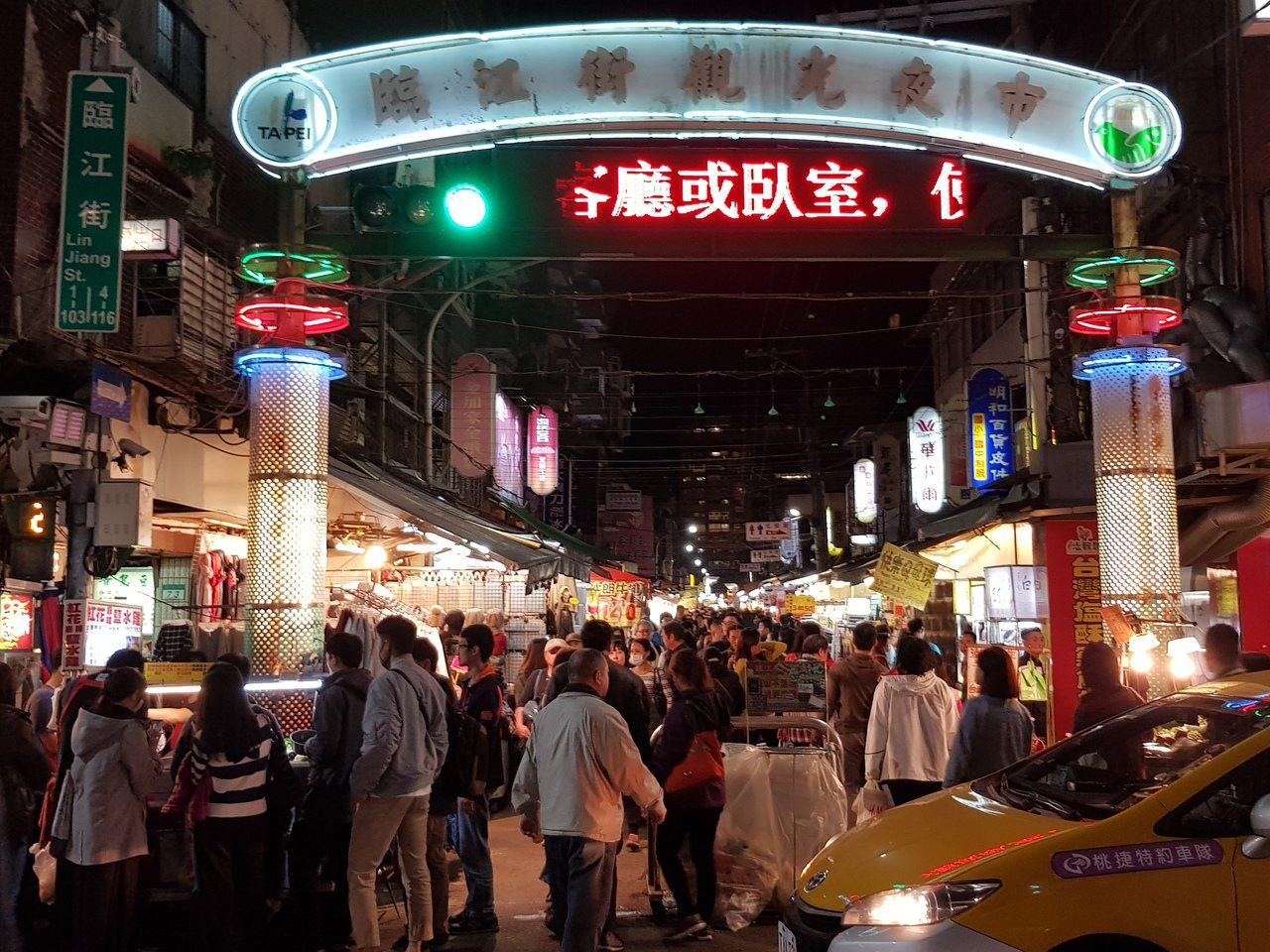 台北大安區臨江街觀光夜市,過去也被稱為通化夜市,約170個攤位供應特色小吃,平日...