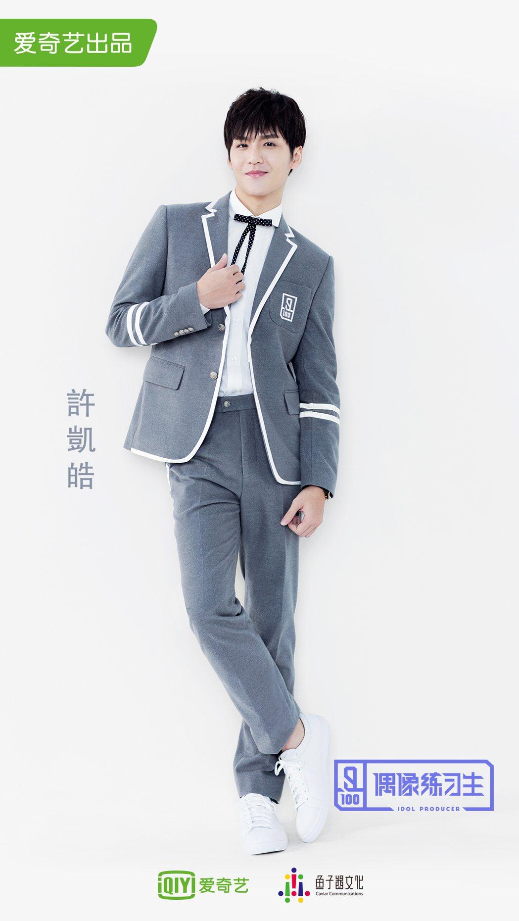 台灣野火娛樂新人許凱皓參賽「偶像練習生」。圖/偶像練習生提供