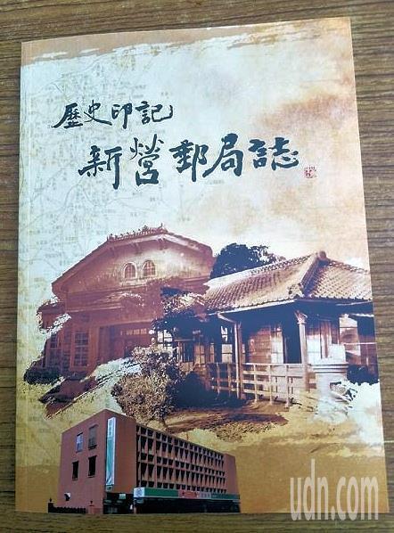 籌備1年新營郵局「歷史印記-新營郵局誌」問世。記者謝進盛/攝影