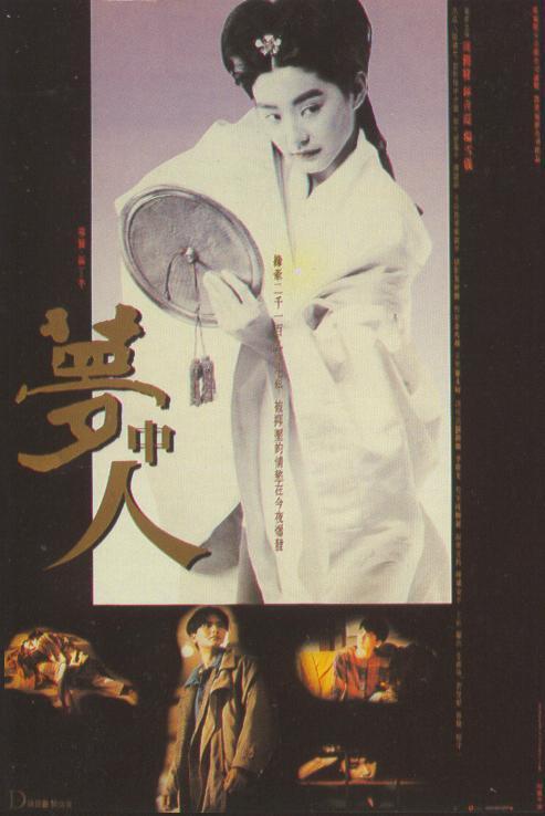 「夢中人」描述跨越兩千年的悲劇戀情。圖/摘自HKMDB