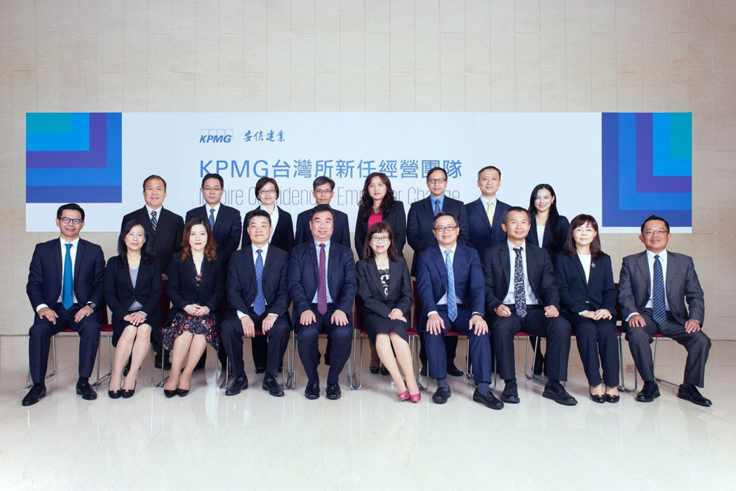 KPMG安侯建業會計師事務所第五屆新團隊,元月就任。圖/KPMG提供