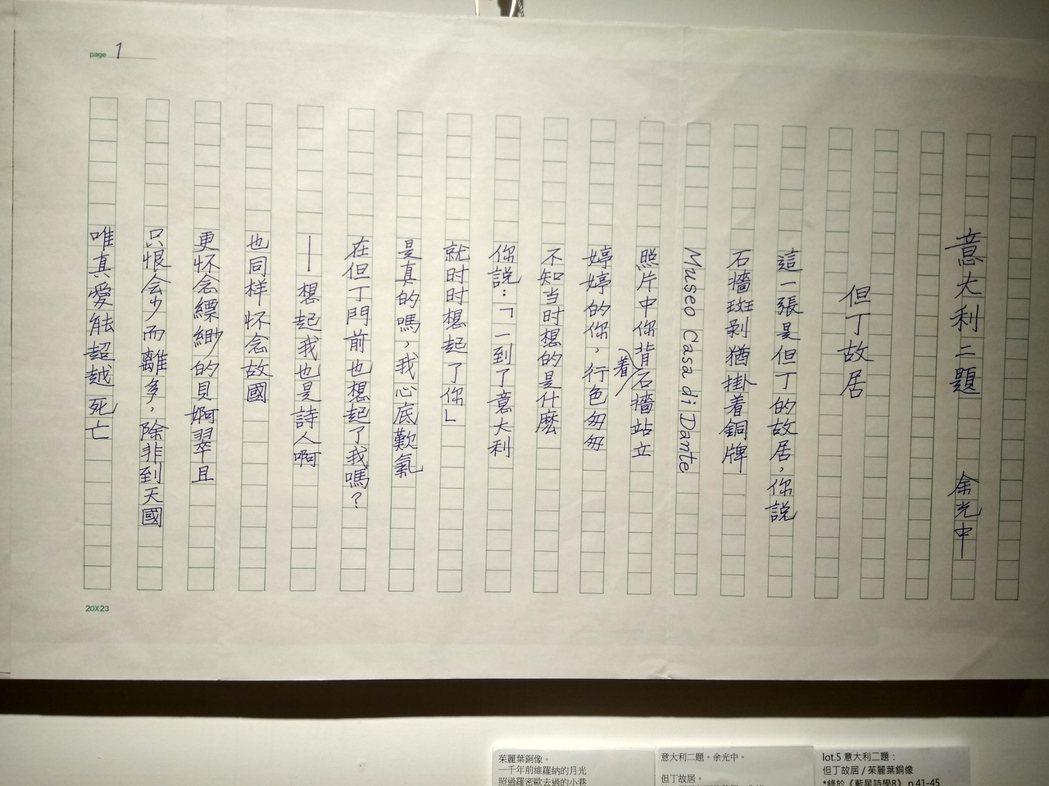 已故詩人余光中的手稿「意大利二題」,將於明年1月7日首度出現台灣拍場。記者何秀玲...