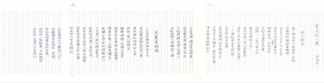 已故詩人余光中的手稿「意大利二題」,將於明年1月7日首度出現台灣拍場。安德昇藝術...