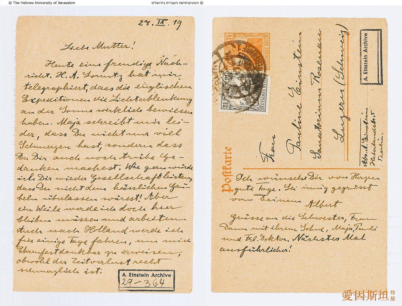 愛因斯坦寫給母親關於研究成功的明信片。 圖/希伯來大學愛因斯坦檔案室提供