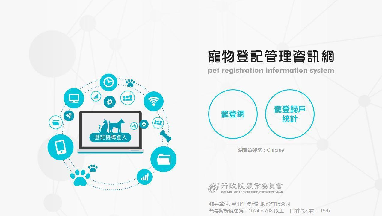 寵物登記管理資訊網。圖/翻攝自寵物登記管理資訊網