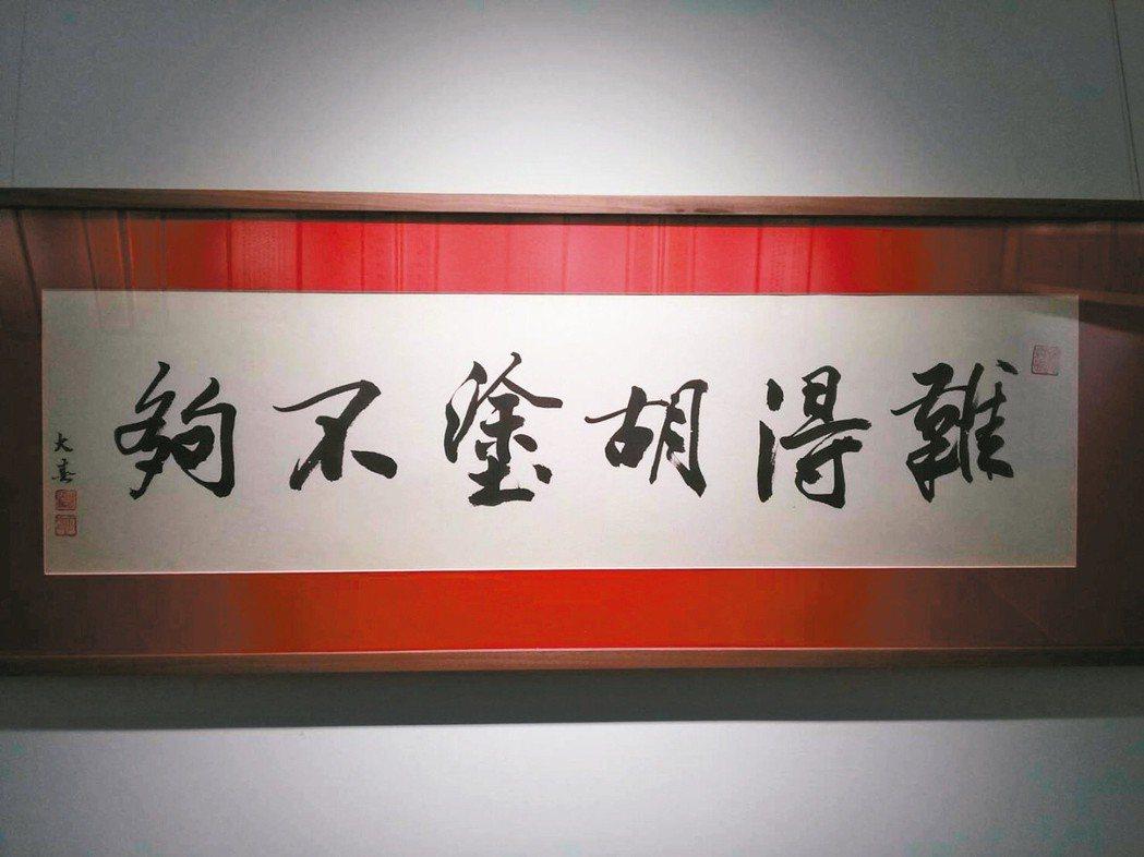 張大春書法作品〈難得糊塗不夠〉。(圖/周密攝影)