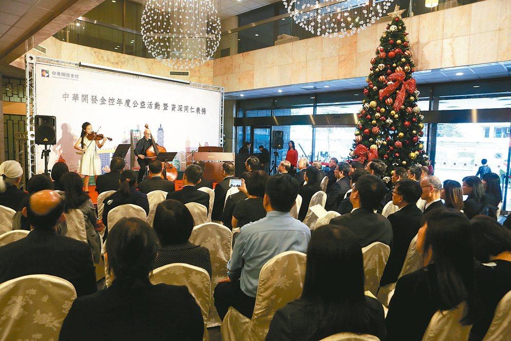 中華開發今年的公益日活動,由年僅12歲的陶薰以一首小提琴西班牙舞曲揭開序幕。 開...