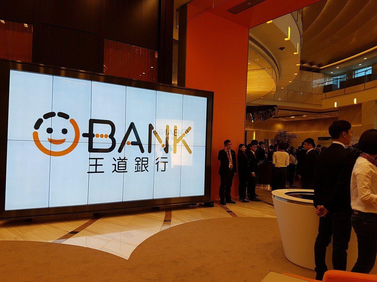 王道銀行第二間實體分行忠孝敦化分行2018年1月10日開業。聯合報系資料照