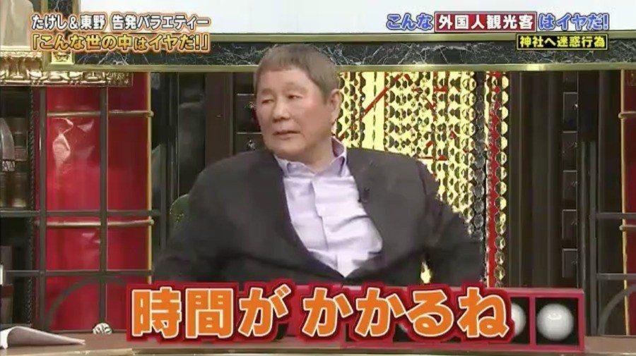 日本導演北野武表示,陸客現象恐是一胎化政策後中國父母過分寵愛孩子所致,應給予時間...