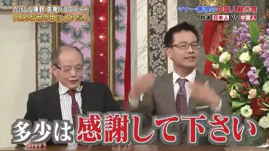 中國代表表示,陸客為日本帶來龐大觀光收益,日本人多多少少都應該要感謝中國人到訪。...