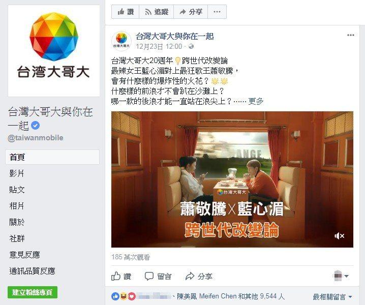 台灣大哥大「跨世代」雙代言影片facebook瀏覽率不到48小時即飆破百萬。 圖...