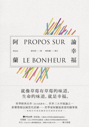 第一屆【台灣法語譯者協會翻譯獎】人文社會科學類得獎作品《論幸福》。 圖/台灣法語...