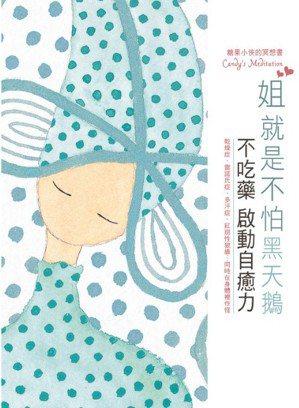 書名:《姐就是不怕黑天鵝:糖果小俠的冥想書 Candy's Meditation...