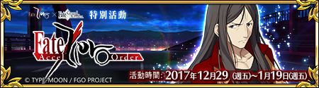 Fate/Accel Zero Order特別活動。