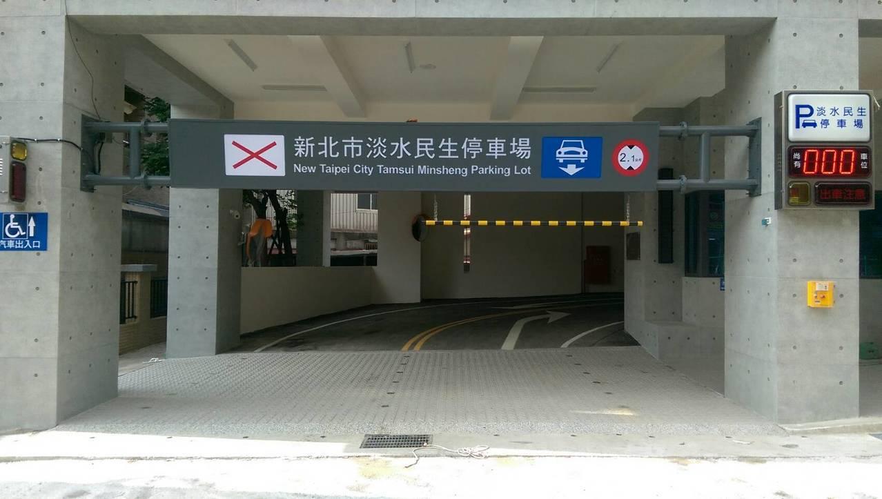 淡水民生停車場導入標準型電子收費系統,提高進出場效率。圖/新北市交通局提供