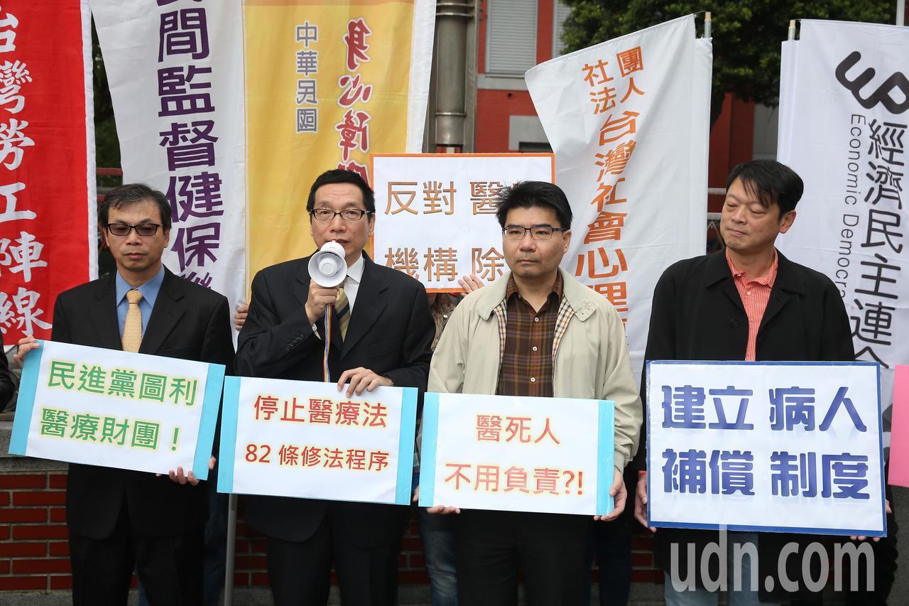 消基會董事長游開雄(左二)與民團上午來到立法院前抗議,呼籲民進黨團勿將『醫療法』...