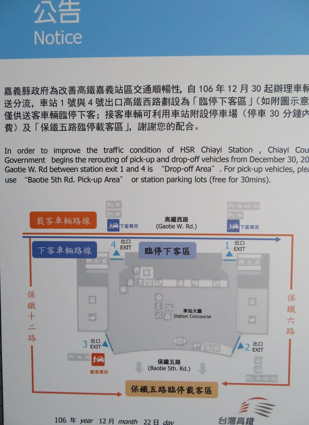 高鐵嘉義站比照台南站接送分流措施,明天交通接送分流措施上路,車站入口處張貼公告。...
