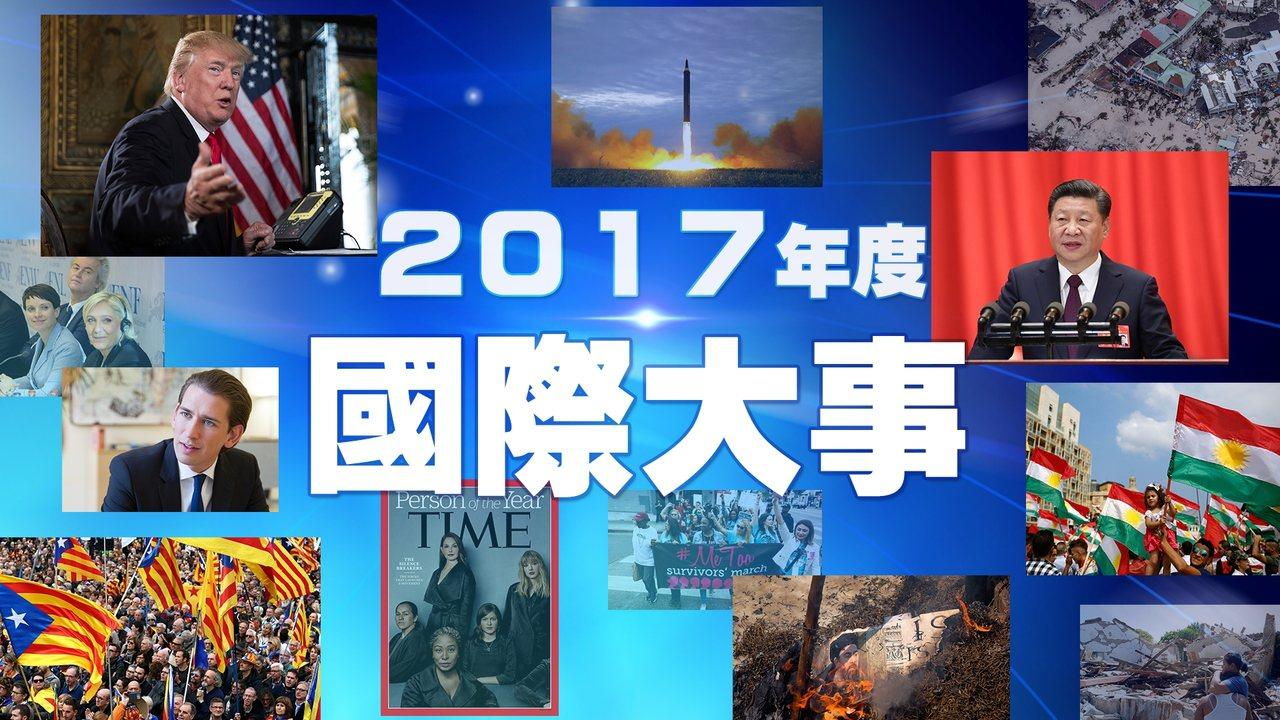 國際中心特別精選出年度大事,與您一同回顧2017年重要時刻。