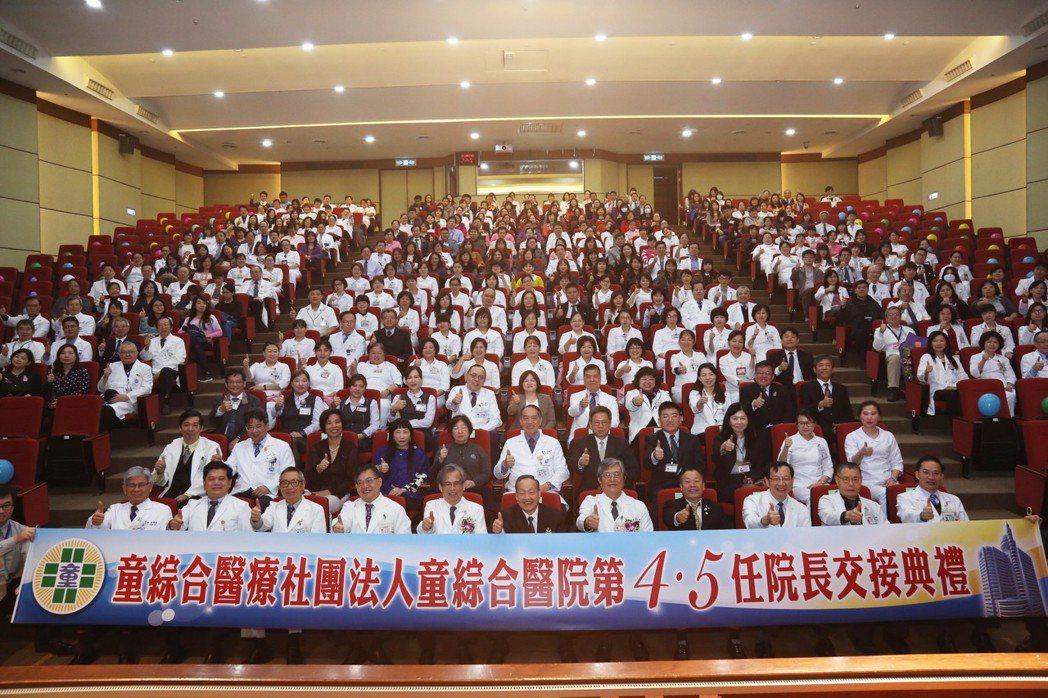 交接典禮在300多位貴賓見證下進行,溫馨熱鬧。 童醫院/提供