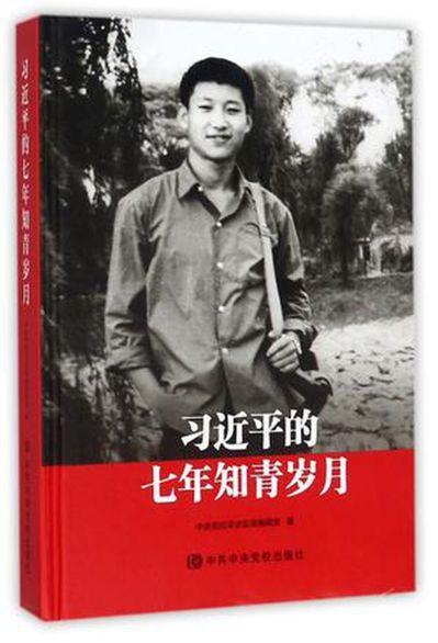 陝西高校開設《習近平的七年知青歲月》導讀必修課。