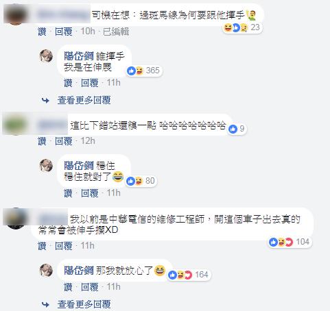 陽岱鋼與網友有不少神回覆。 截圖自陽岱鋼臉書