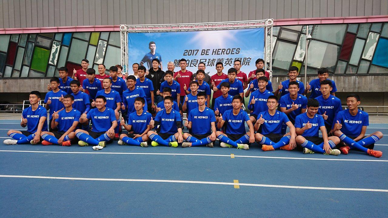陳柏良足球菁英學院訓練營,全體球員及嘉賓和教練團合影。記者 吳思儀/攝影
