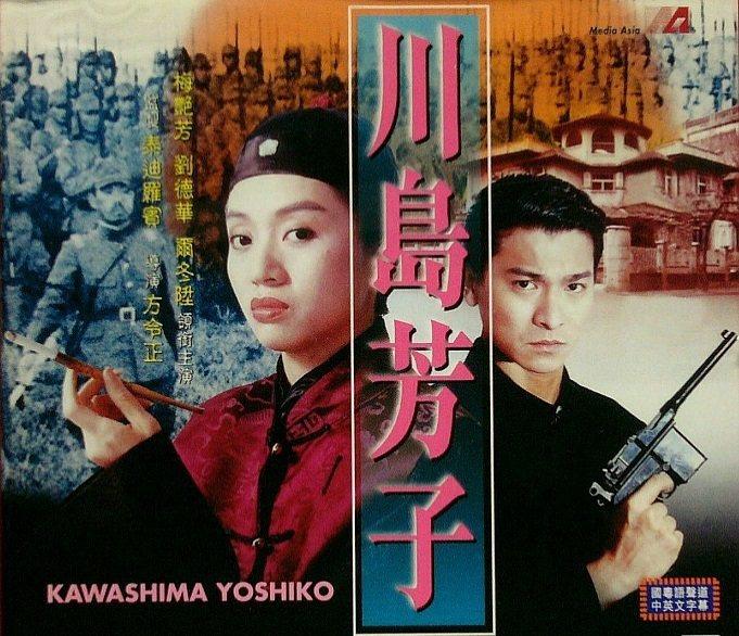 梅艷芳的影迷舉辦「川島芳子」欣賞會重溫她與劉德華的對手戲。圖/摘自HKMDB