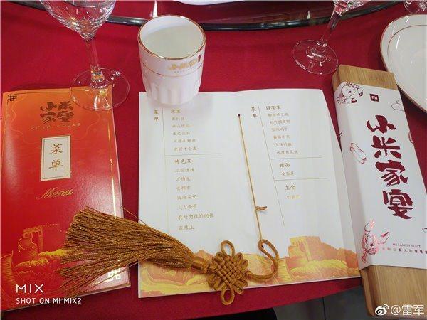雷軍微博發布,請「米粉」吃尾牙, 上的是川普訪中的國宴菜。取自IT之家