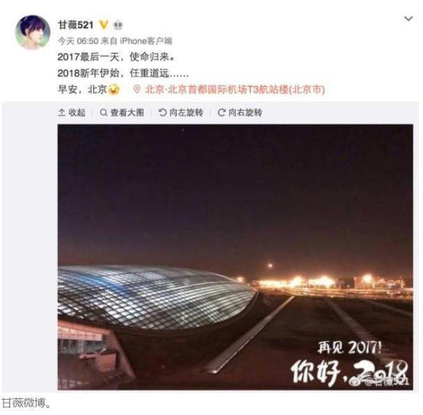賈躍亭妻子甘薇今日發佈微博,顯示地點在北京首都國際機場。甘薇微博截圖