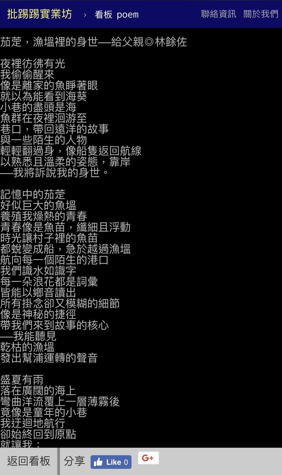 玉山文學獎新詩首獎《魚池鄉的魚塭身世》與林餘佐《茄萣,魚塭裡的身世》幾乎百分百相...