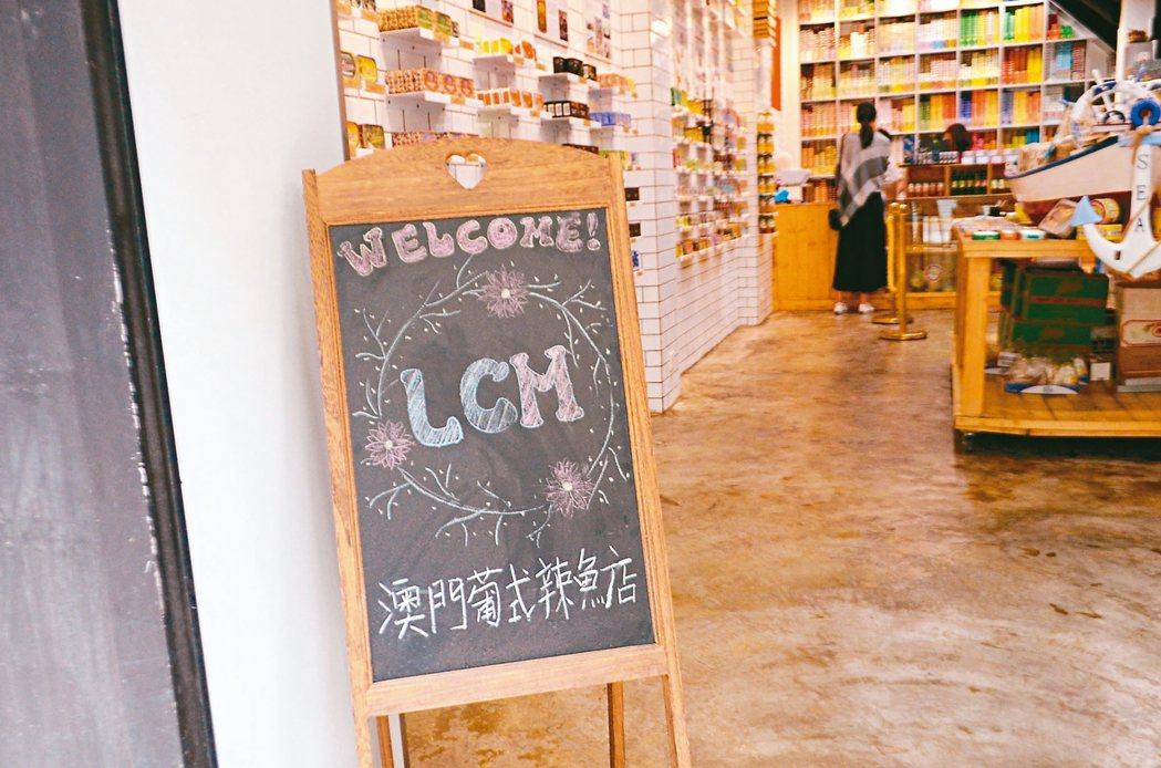 由葡萄牙留學生返至澳門開設的澳門LCM葡式辣魚店。 記者魏妤庭/攝影
