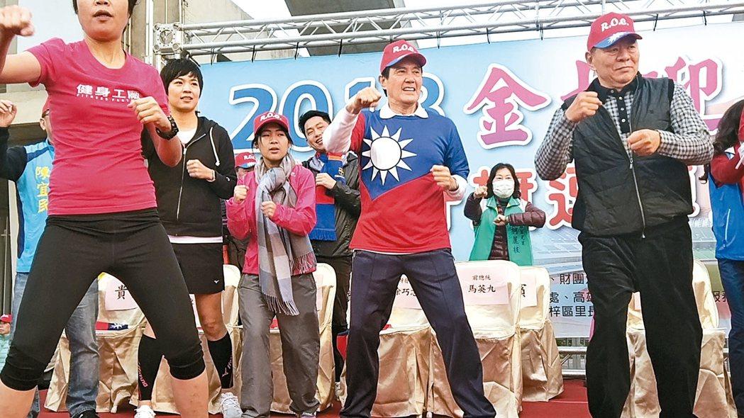 前總統馬英九在高雄 國旗裝迎新年
