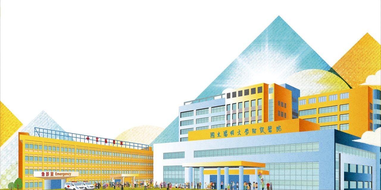 陽大醫院要在宜蘭札根。 圖/陽大醫院提供