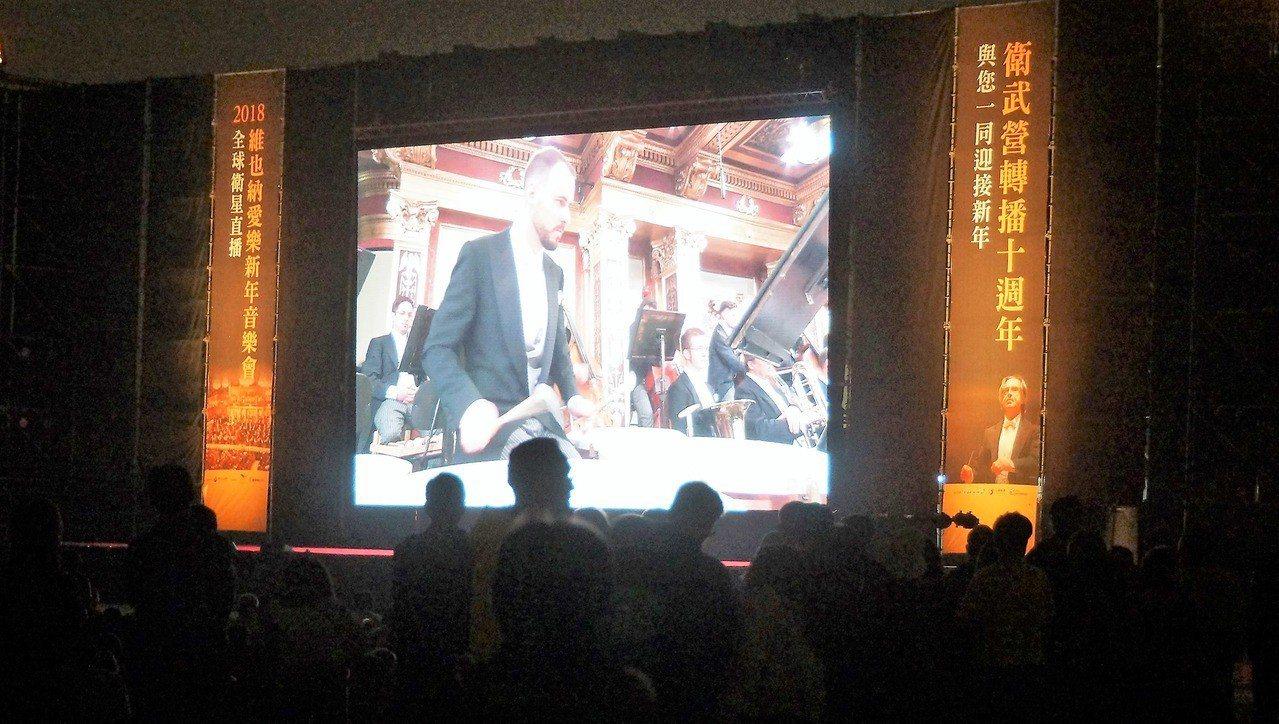 2018維也納愛樂新年音樂會1日在衛武營國家藝術文化中心戶外劇場直播登場,吸引大...