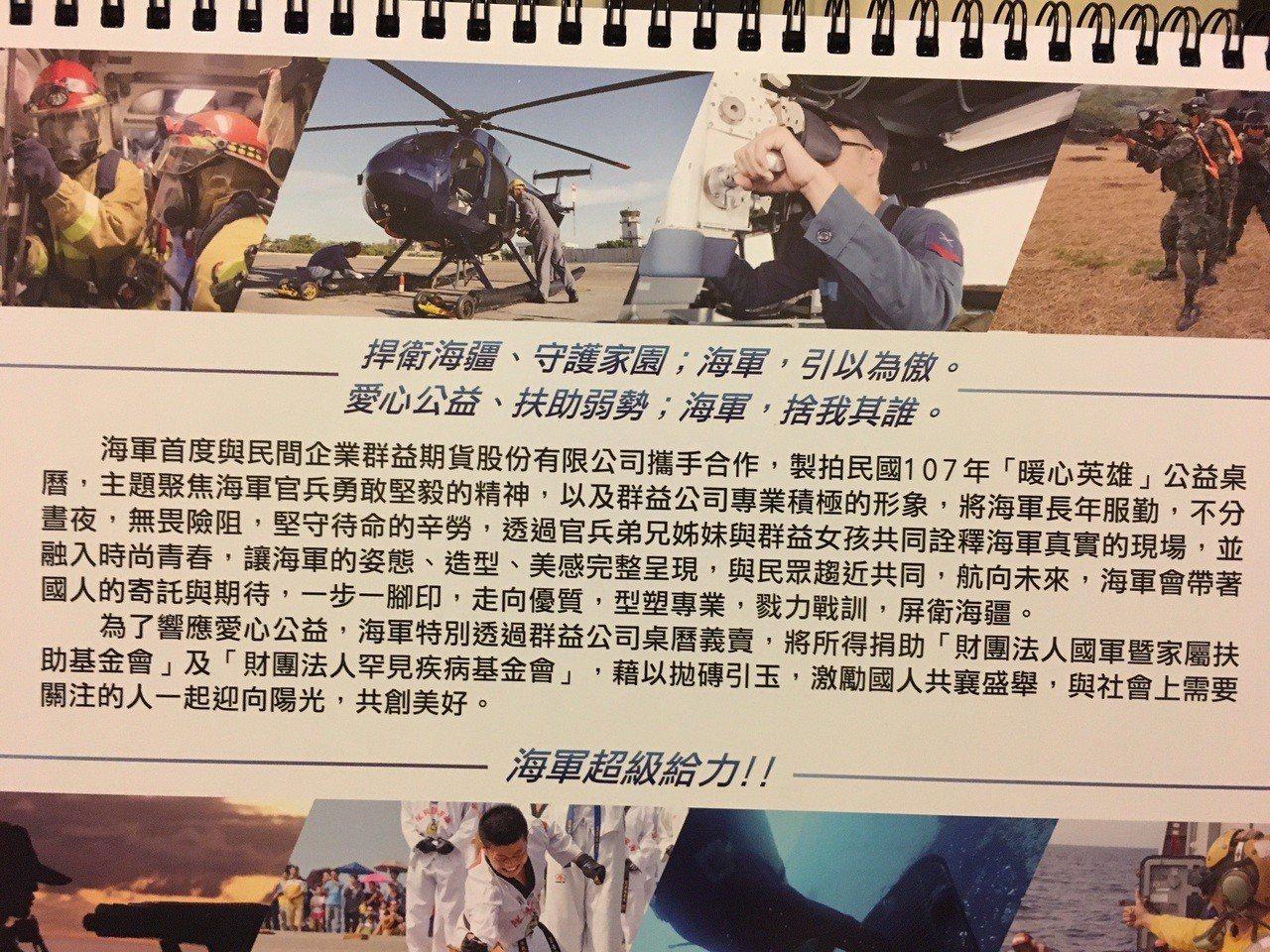 海軍在月曆末尾已說明,月曆影象內容是透過官兵弟兄姐妹與群益女孩共同詮釋海軍真實的...