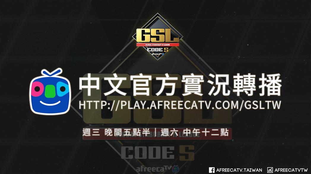 GSL 中文官方轉播頻道 / 圖 台灣AfreecaTV