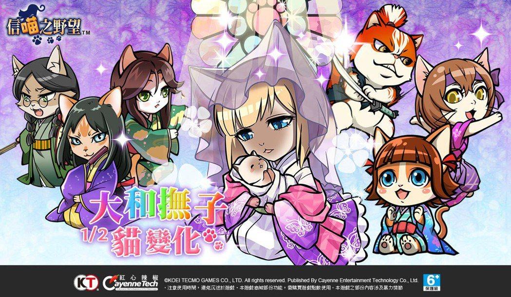 《信喵之野望》今(2)日推出「大和撫子貓變化」全新改版。