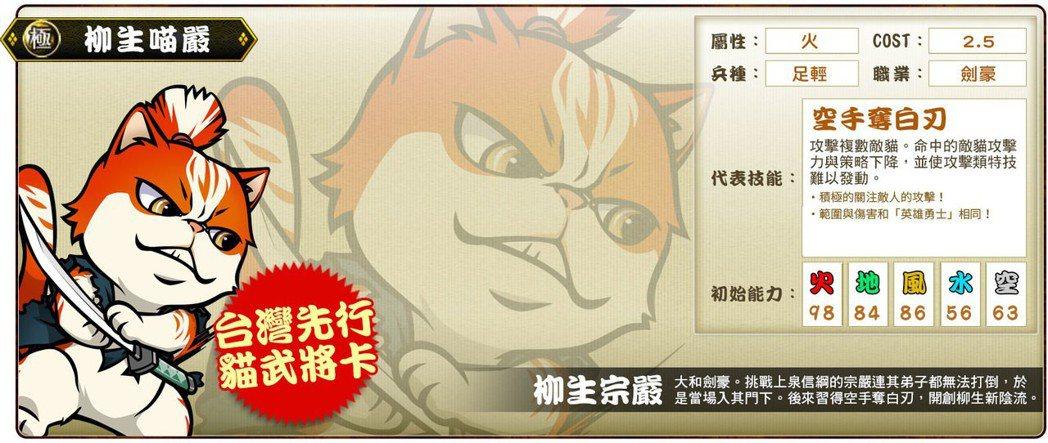 ▲搶先日本推出的台灣先行貓武將極卡「柳生喵嚴」代表技能為「空手奪白刃」。