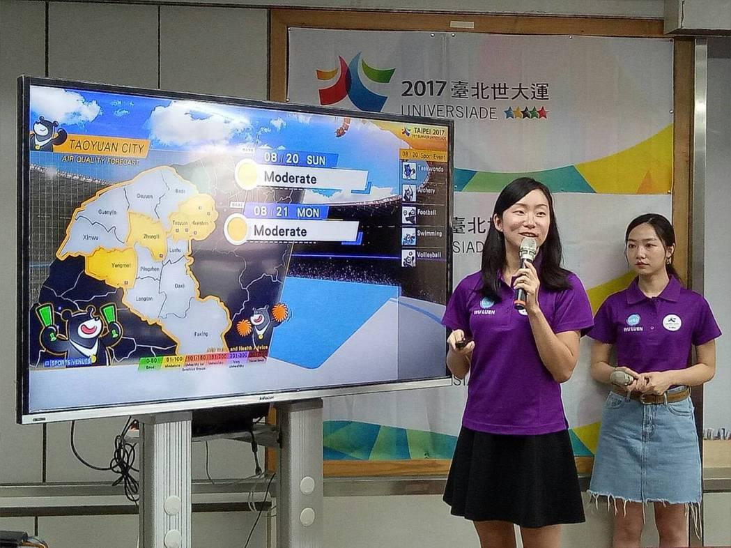 去年7月北市環保局舉辦記者會,設置空氣品質預報網提供世大運各場館區域的空品預報,...