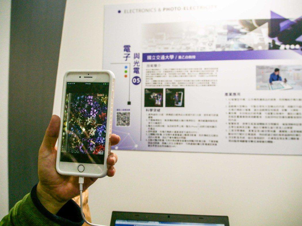 交通大學光電系教授黃乙白團隊研發出技術與廠商合作推出「3D手機殼」,只要透過Ap...