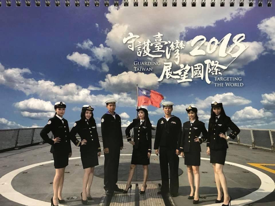 有海軍退將批評海軍新年度月曆中的女性頭髮「不倫不類」,「能代表海軍?」翻攝蘭寧利...