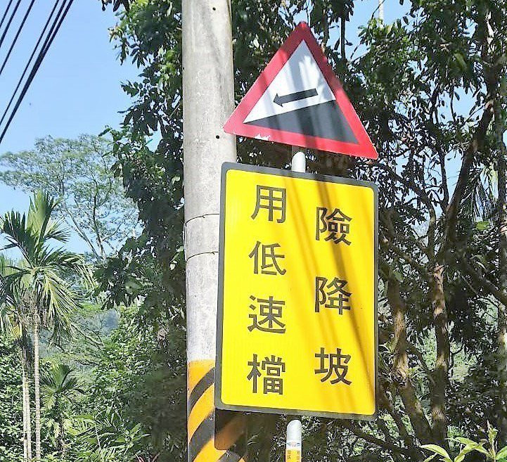 山區道路沿線經常可見「險降坡用低速檔」,但多數駕駛仍習慣靠持續踩煞車減速。 記者...