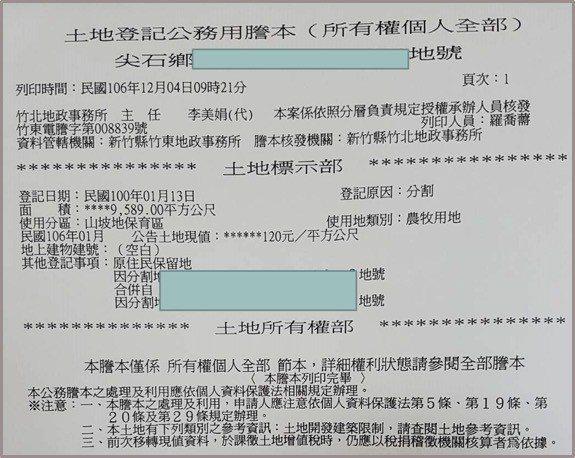 新竹地檢署與竹東地政事務所合作,透過「土地謄本註記行政處分」方式,讓不肖業者土地...
