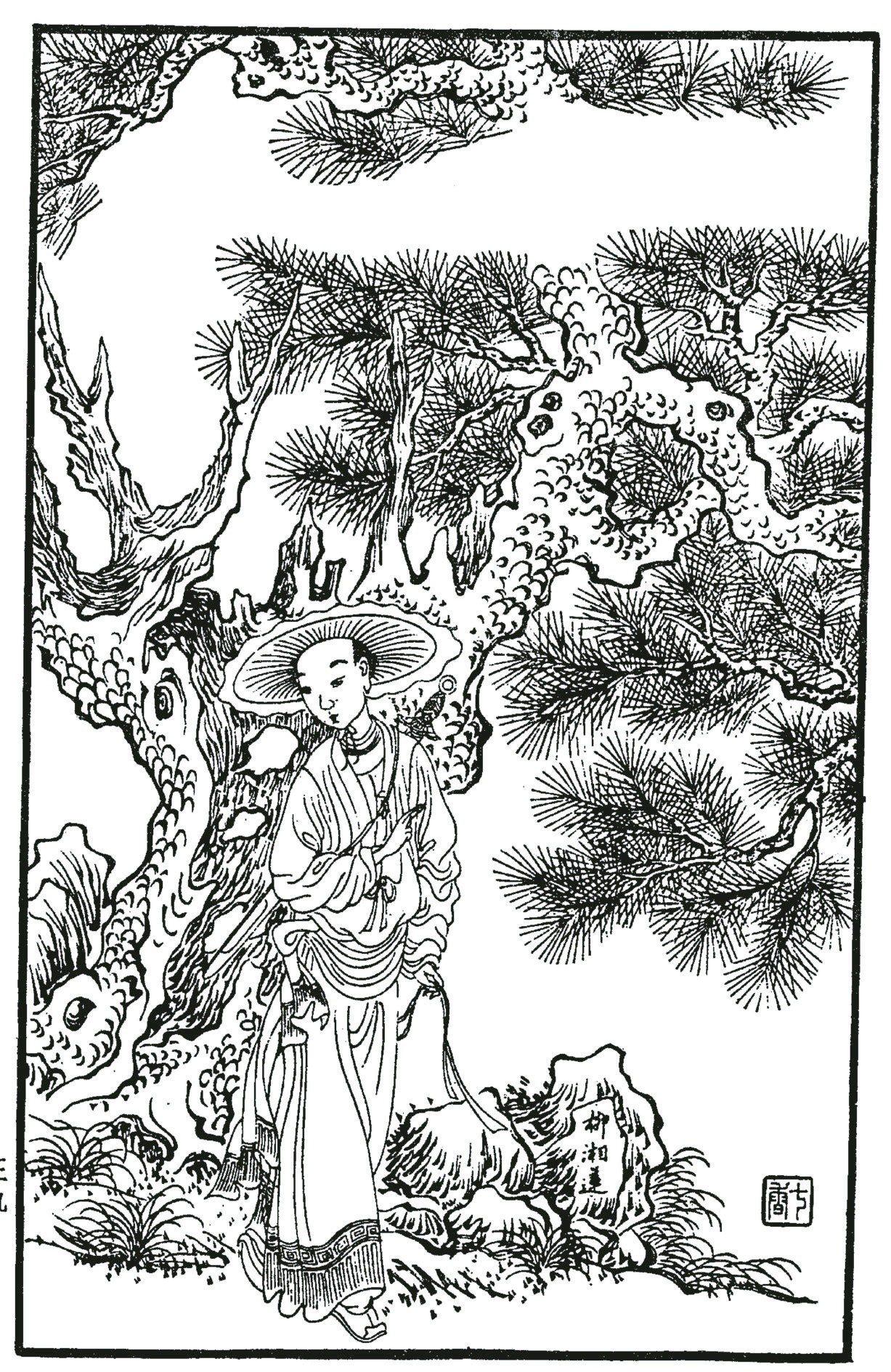 柳湘蓮。(圖/清‧改琦繪)