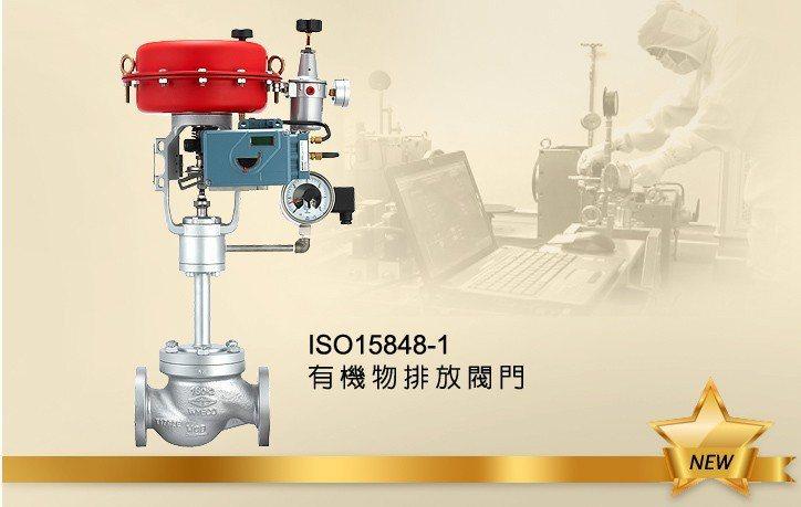偉允閥業有機物排放閥門率先在國家級實驗室,通過國際規範ISO15848-1閥門逸...