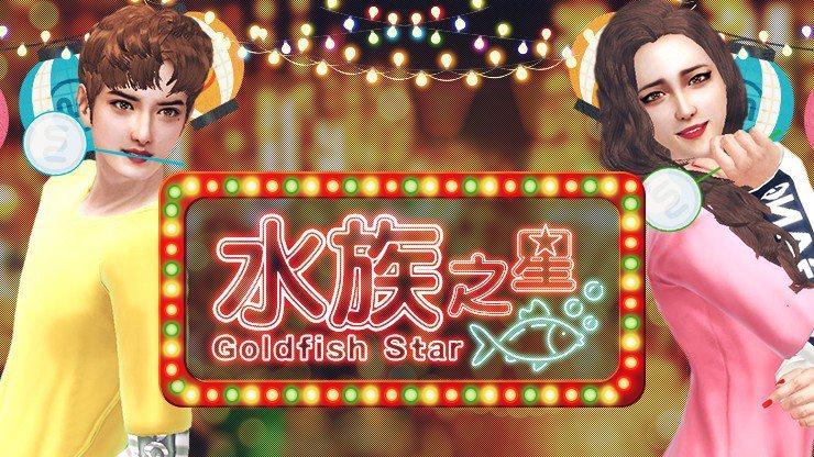 加入「水族之星」重溫兒時夜市撈金魚的樂趣吧!