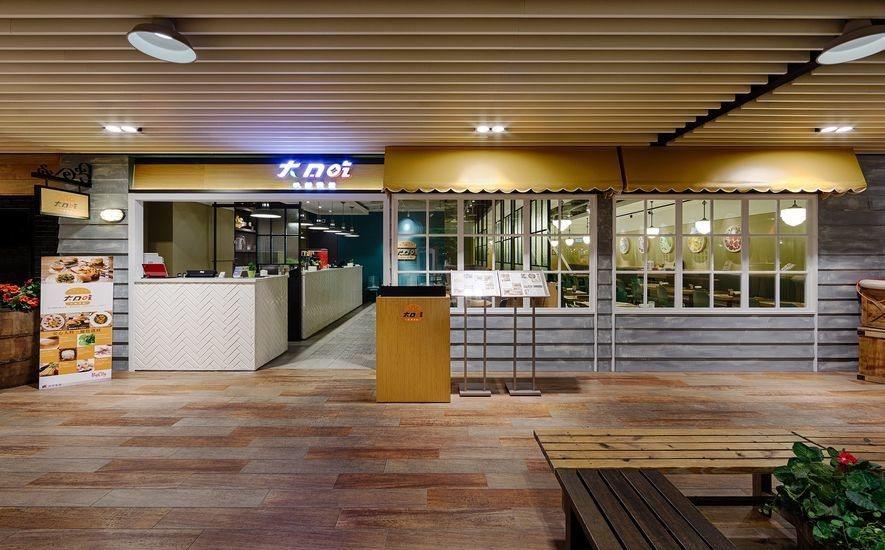 (圖)伊歐探索空間設計 設計作品《DACOZ大口吃手創漢堡》