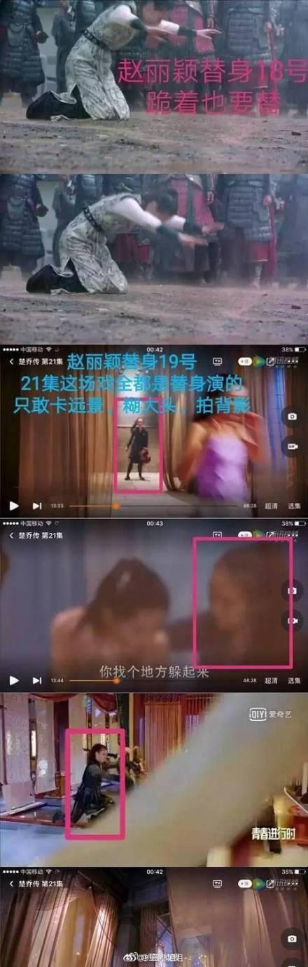 趙麗穎演出「楚喬傳」被網友截圖發現使用替身的片段。圖/摘自微博