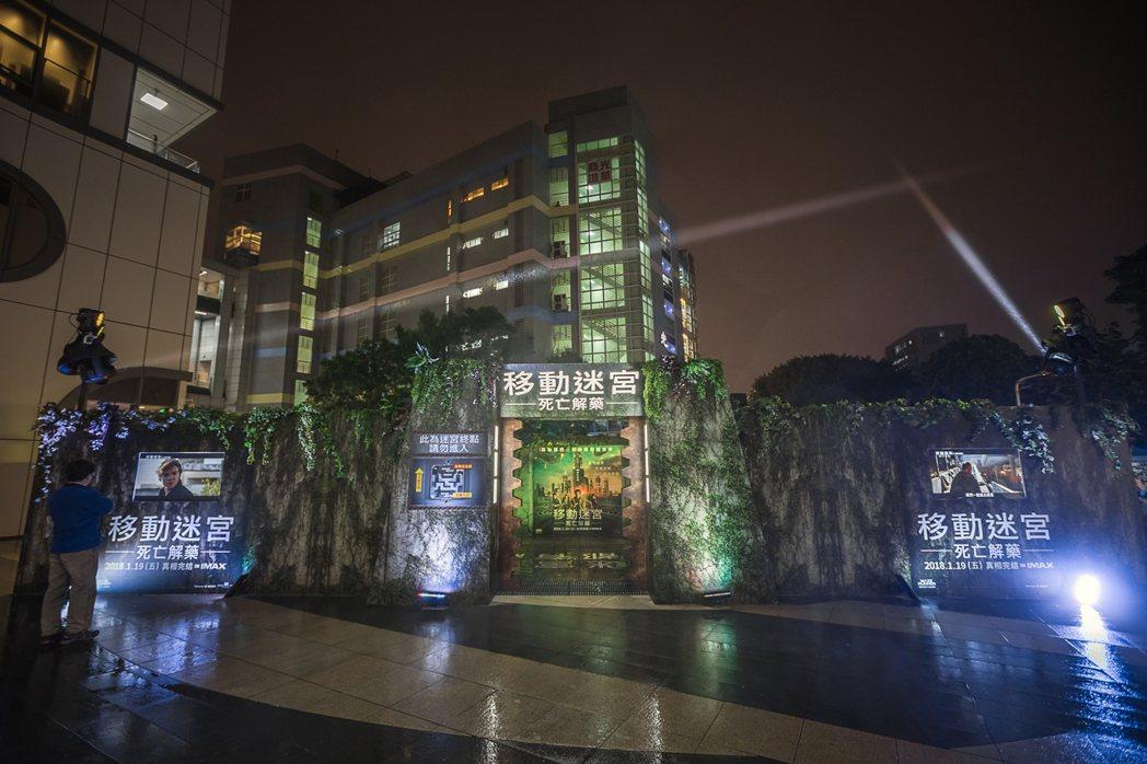 「移動迷宮」現身台北。圖/福斯提供